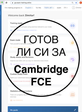 Cambridge FCE подготовка