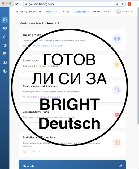 BRIGHT Deutsch подготовка