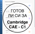 Cambridge CAE подготовка за C1 Advanced